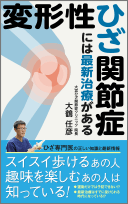 電子書籍 変形性ひざ関節症には最新治療がある