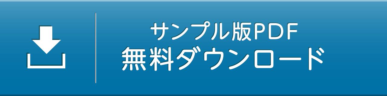 サンプル版PDF 無料ダウンロード