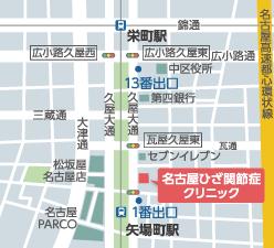 名古屋ひざ関節症クリニック の地図