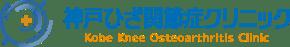 神戸ひざ関節症クリニック ロゴ