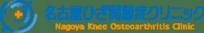 名古屋ひざ関節症クリニック ロゴ