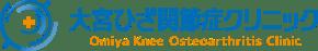 大宮ひざ関節症クリニック ロゴ