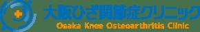 大阪ひざ関節症クリニック ロゴ