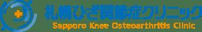 札幌ひざ関節症クリニック ロゴ