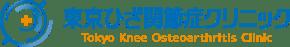 東京ひざ関節症クリニック 新宿院 ロゴ