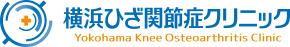 横浜ひざ関節症クリニック ロゴ