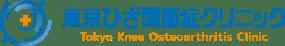 東京ひざ関節症クリニック 銀座院 ロゴ