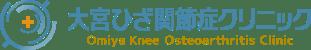 大宮ひざ関節症クリニック