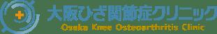 大阪ひざ関節症クリニック