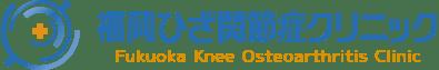 変形性ひざ関節症・半月板損傷の治療に特化したクリニック 福岡ひざ関節症クリニック