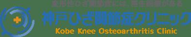 変形性ひざ関節症・半月板損傷の治療に特化したクリニック 神戸ひざ関節症クリニック